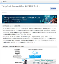 ThingsPro GatewayでIIoT開発をブースト